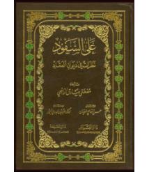 """The Book """"Ala AL-Safood"""" by the Egyptian Author Mustafa Sadeq AL-Rafei"""
