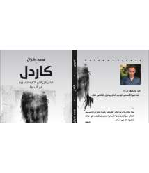 """The Book """"Cardle"""" by the Palestinian Writer Mohammad Radwan"""