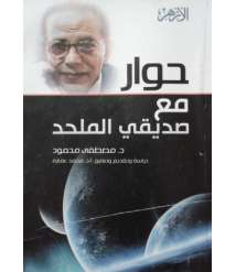 """The Book """"A Dialogue with my Atheist Friend"""" by the Egyptian Writer Mustafa Mahmoud"""