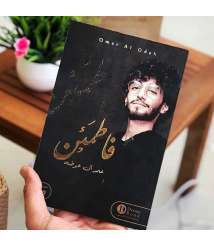 "The Book ""Be Relaxed"" by the Saudi Writer Omar AL-Ghamedi"