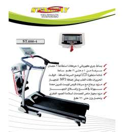 POWER FIT Electrical Treadmill with 4 movements of 2