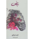 "The novel ""Pulse"" by Adham Al-Sharqawi"