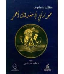 "Book ""My Mermaid in a Red Handkerchief"" by Genghis Aitmanov"
