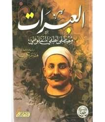 "The book ""Abra"" by Mustafa Lotfi Al-Manfalouti"