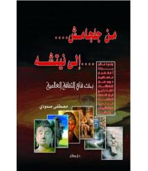 "Book ""From Gilgamesh to Nietzsche"" by Mustafa Samoudi"