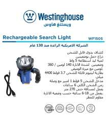 Westinghouse flashlight